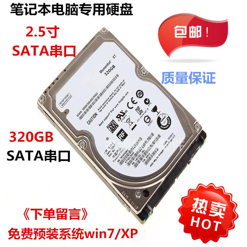 包邮320g硬盘 笔记本电脑硬盘2.5寸硬盘 串口硬盘 一体机电脑硬盘
