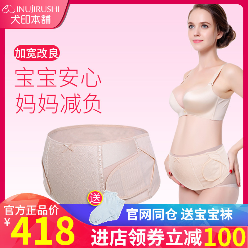 日本犬印托腹带孕妇专用孕期托腹减负护腰带孕晚期孕妇用品拖腹带母婴用品优惠券