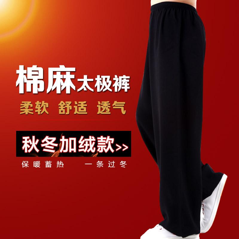 太极裤男棉麻练功服女春夏武术晨练表演太极拳中老年运动灯笼裤子