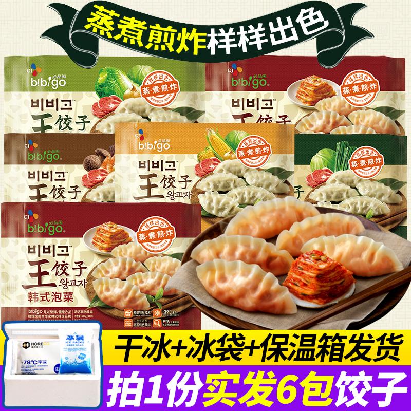 必品阁王饺子bibigo韩国泡菜饺韩式泡菜脆皮煎饺蒸饺速冻水饺490g