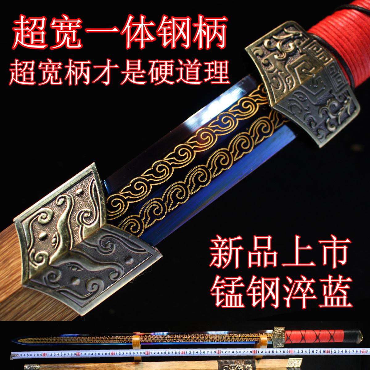 宝剑锰钢汉剑一体钢硬剑长剑秦剑 镇宅辟刀剑未开刃包邮