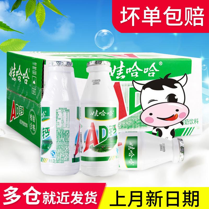 娃哈哈AD钙奶牛奶整箱220ml*24瓶哇哈哈ad酸奶爽歪歪饮品饮料夏季