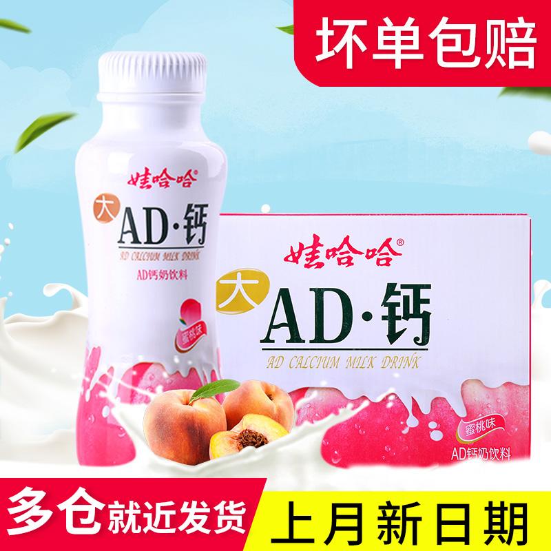 娃哈哈大AD钙奶220mlX24瓶饮料整箱水蜜桃味哇哈哈ad钙奶含乳健康