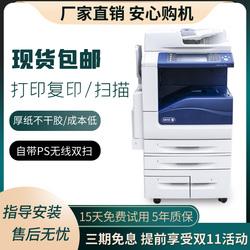 施乐 7835 彩色复印机 7845 7855 A3+激光打印复印扫描商用一体机