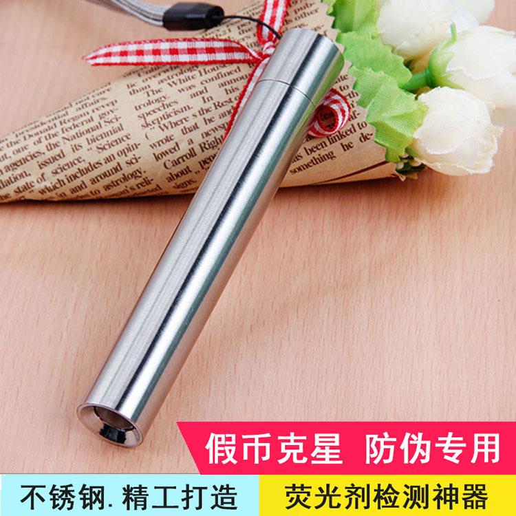 紫外线验钞灯多功能紫光手电筒测试荧光剂检测笔小型便携式验钞机