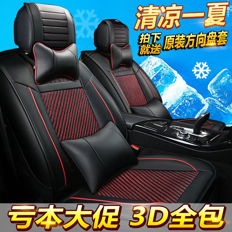 Новый летний автомобиль подушка четыре сезона универсальный подушка автомобиль специальные сиденья крышка ткань сидеть стул все включено шелк льда крышка