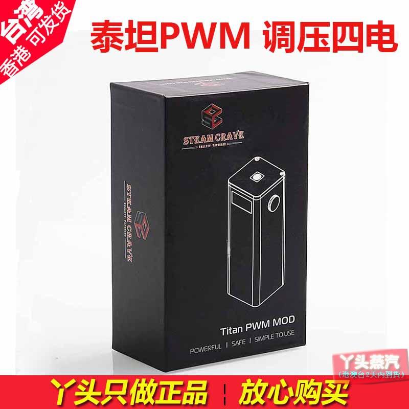 现货Steam Crave Titan 泰坦PWM 调压四电电子烟盒子主机替烟产品