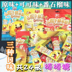 海南特产春光小椰子棒棒糖56克X3袋原味番石榴可可味三种口味糖果