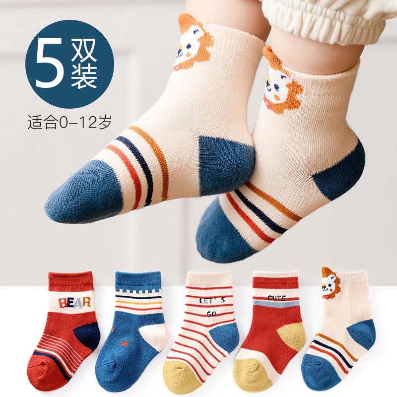 儿童春秋棉袜男女宝宝秋冬中筒袜男童学生袜1-12岁小孩超萌袜子