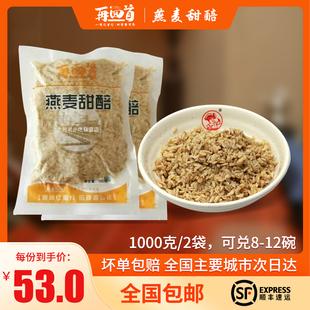 兰州甜醅甜胚子再回首甘肃兰州特产小吃燕麦甜胚子1000g顺丰空运