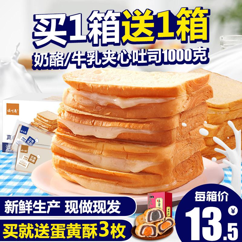 张阿庆夹心切片吐司面包早餐整箱批发营养早餐手撕口袋小面包零食(非品牌)
