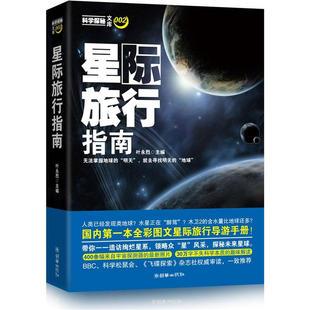 正版包邮 星际旅行指南 400余幅外星罕见景观图片 30万字不失科学本质的趣味解读 叶永烈著 星际穿越科学探秘文库宇宙知识百科全书
