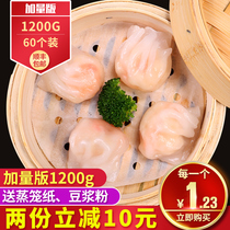 Shrimp Dumpling Crystal Shrimp Dumpling Emperor 1200g 60 only wide-type dim sum dumplings shrimp Dumplings big shrimp crystal shrimp dumplings