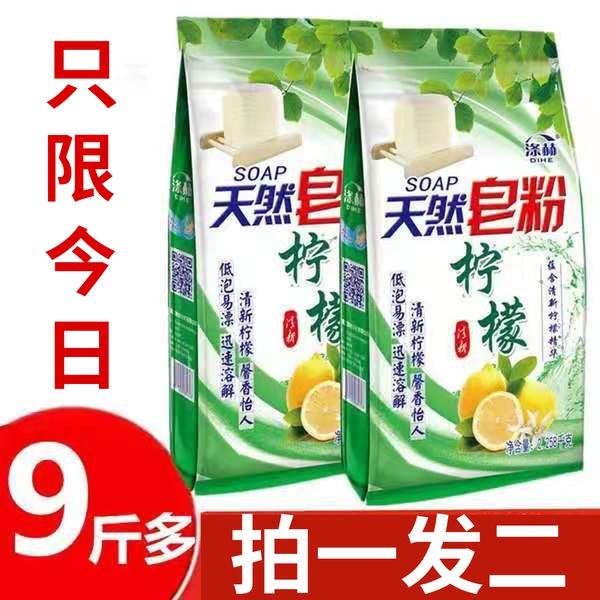 【买一赠一】天然皂粉4.5斤洗衣粉洗衣液实惠组合装家庭装促销