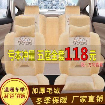 汽车座椅加厚短毛绒车用卡通棉座垫