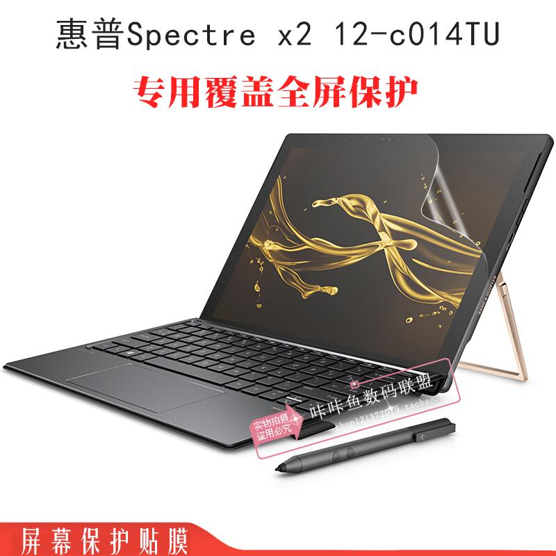 12.3英寸惠普幽�`Spectre x2 12-c014TU屏幕保�o�N膜磨砂防反光�N