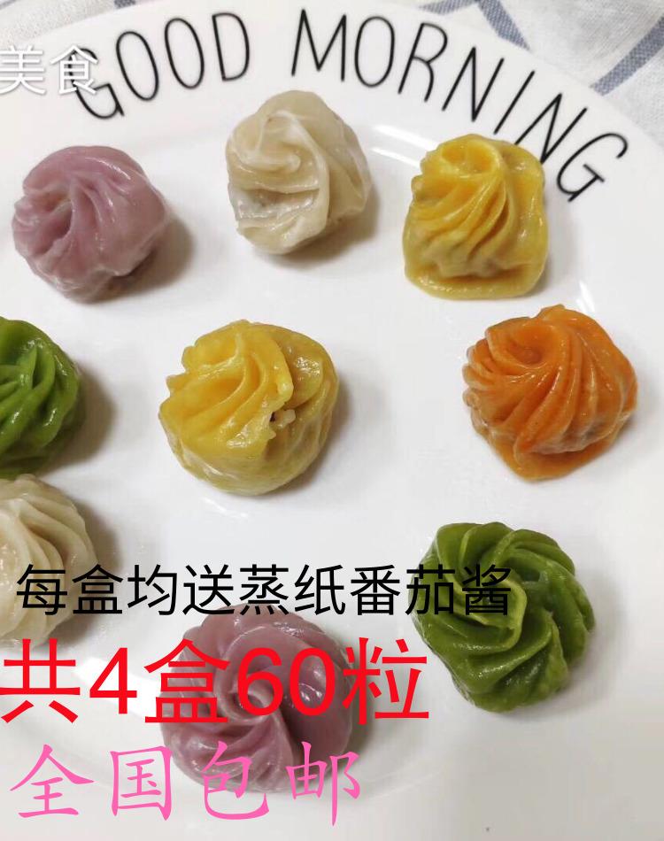 果蔬皮小笼包珍珠小笼夜宵早餐 福鼎特色小吃15粒160g4盒