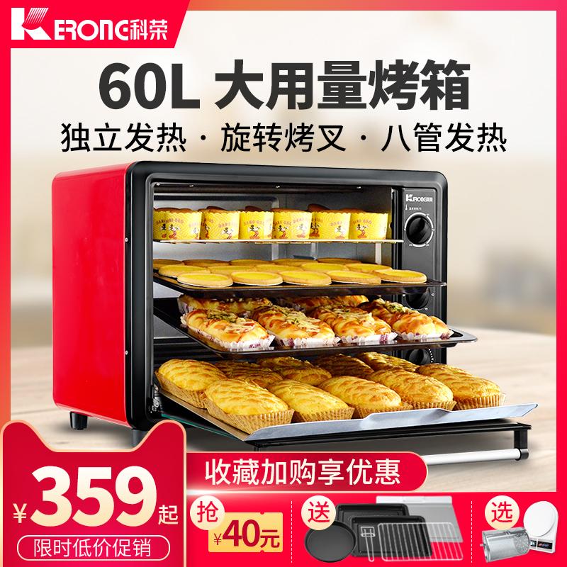 科荣60升大容量多功能电烤箱转叉