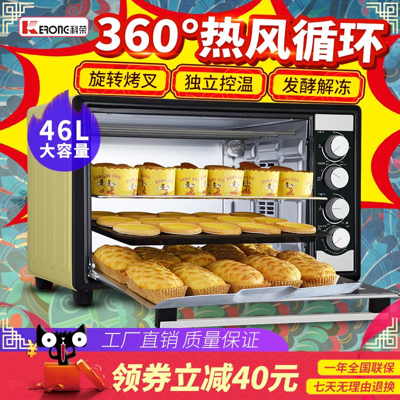 科荣46升家用商用大容量热风电烤箱