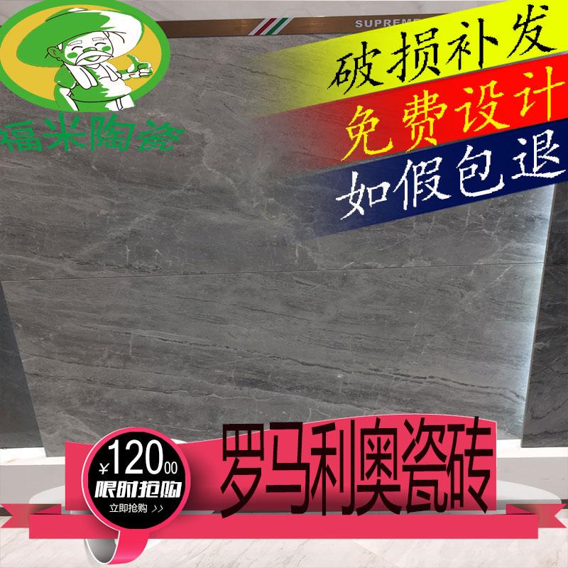 Romario tile marble floor tile supreme Massa stone cf121j359p