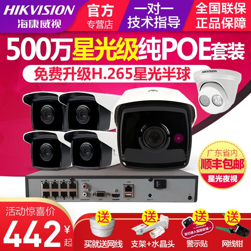 海康威视500万监控设备套装 网络星光级夜视超清POE家用摄像头