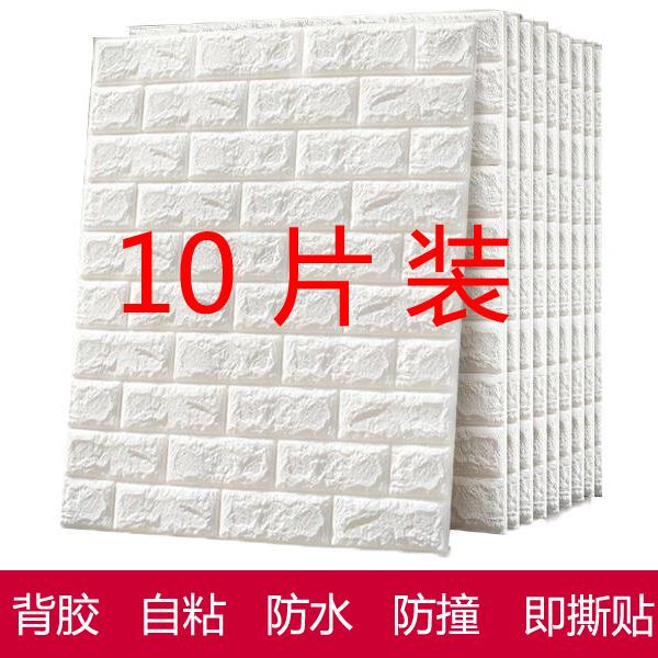墙纸自粘卧室温馨防水背景墙砖纹壁纸3d立体墙泡沫墙面装饰贴纸