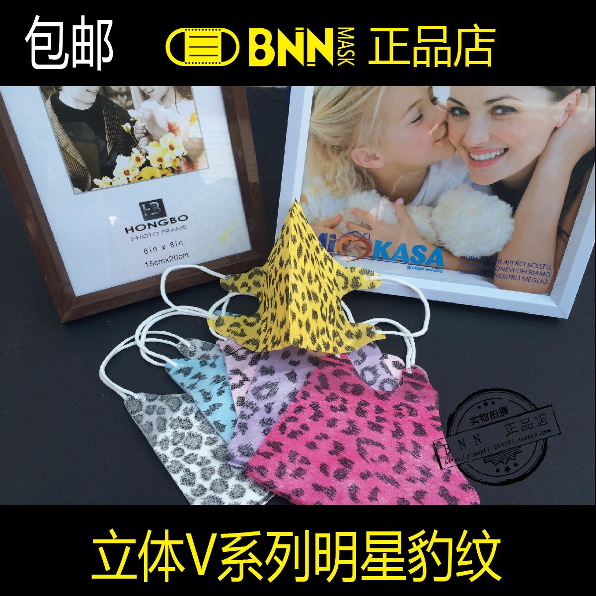 台湾BNN MASK成人立体V豹纹周杰伦同款防雾霾尘一次性口罩TFBOYS