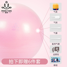 Fengyan Yoga Ball Thickening Explosion-proof Genuine Weight Loss Fitness Balance Maternal Yoga Ball for Children