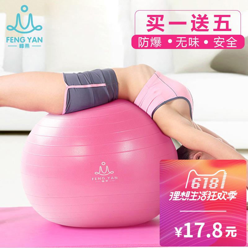 峰燕瑜伽球怎么样