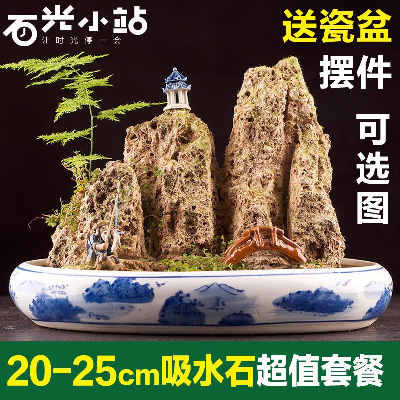 20-25cm верх Водный камень Поглощающий камень камень Кистлер микро пейзаж камень камень камень офис дом бонсай