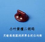 小叶紫檀二胡码子 琴码  纯手工制作 送麂皮音垫