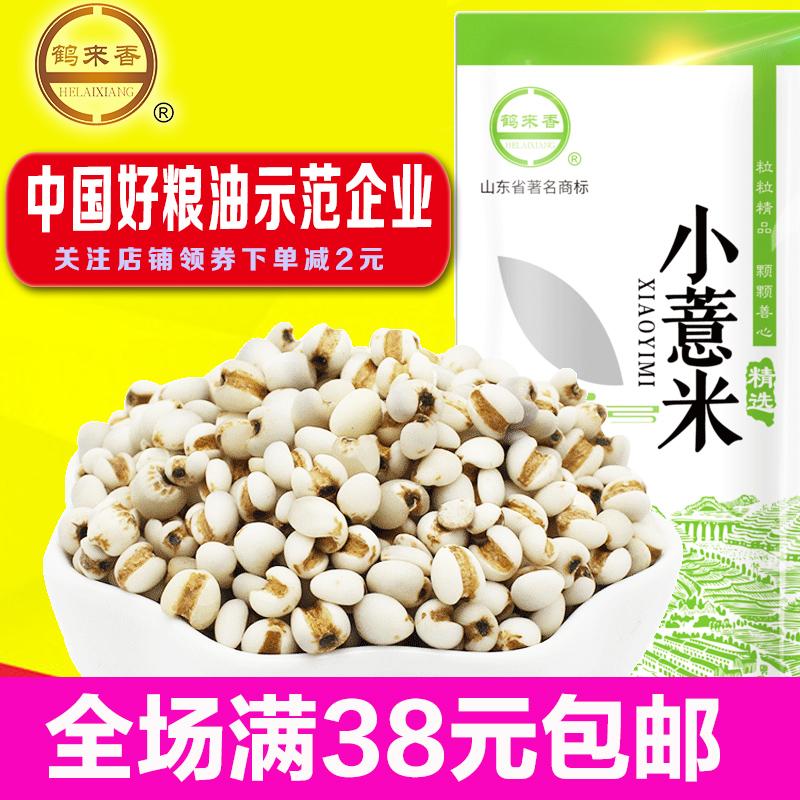 小薏米仁新货新鲜贵州薏苡仁薏仁米五谷杂粮农家250g真空包装半斤