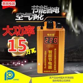2020新款电长官节电器家用省电王自带空气净化器空调冰箱节电王