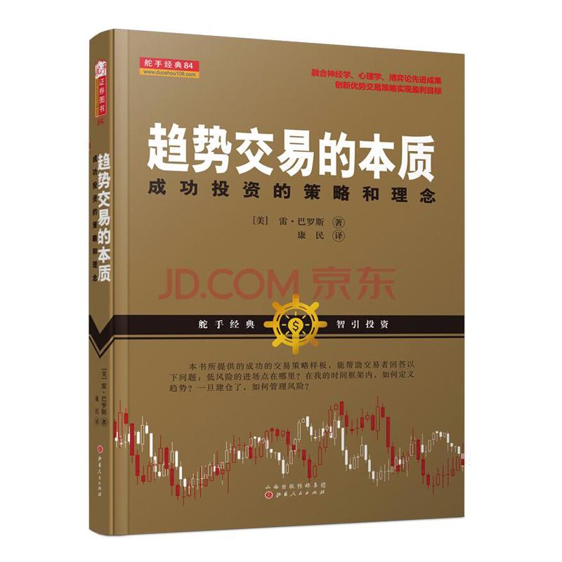 舵手经典 趋势交易的本质:成功投资的策略和理念 股票/期货/外汇畅销书籍大全/K线图/市场技术分析/指标/实战教程
