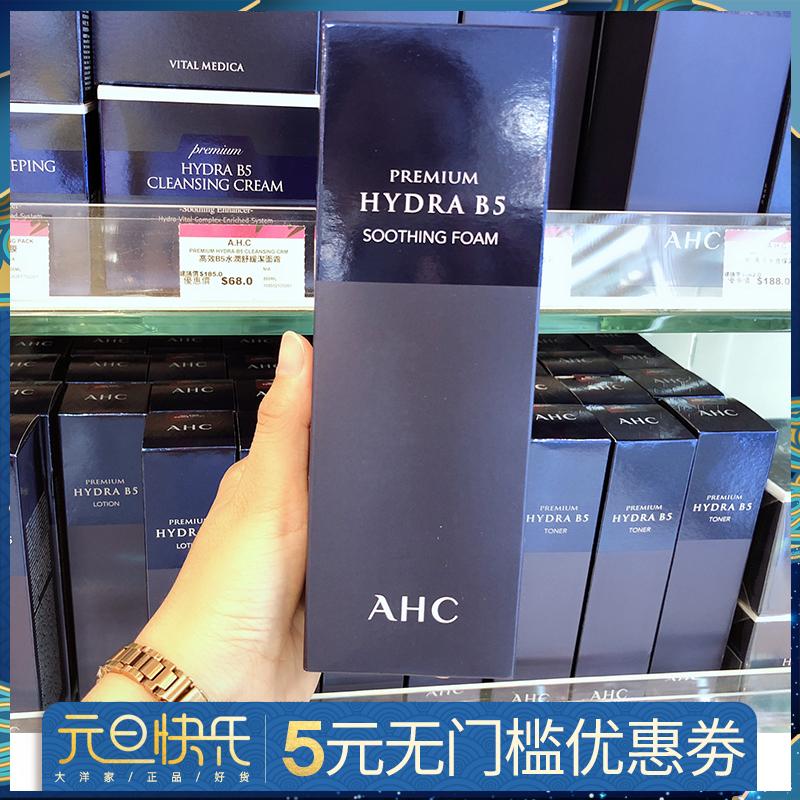 大洋家韩国AHC B5玻尿酸洗面奶温和深层清洁控油泡沫男女用洁面乳