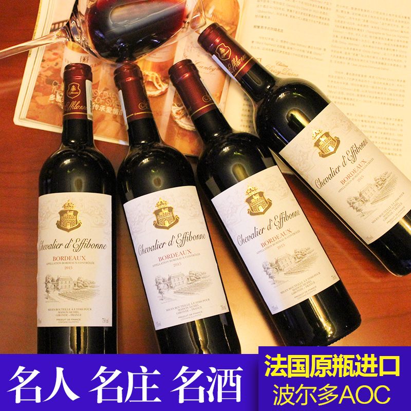 易菲堡法国原瓶原装进口波尔多AOC红酒 骑士干红葡萄酒4支装整箱