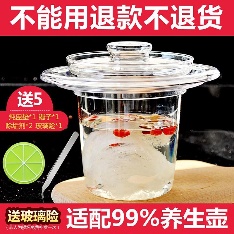 养生壶通用隔水炖内胆玻璃炖盅配件宏惠燕窝机家用蒸煮煲小汤罐