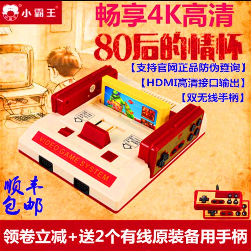 小霸王智能高清4K电视游戏机 8位FC插黄卡双人手柄怀旧经典红白机