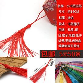 书签穗子红色流苏礼盒包装配件中国红围巾糖果盒请柬文玩吊穗饰品