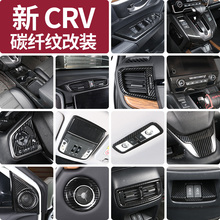2017 Honda CRV modified interior decoration special control rack frame lifting panel and outlet fitting.