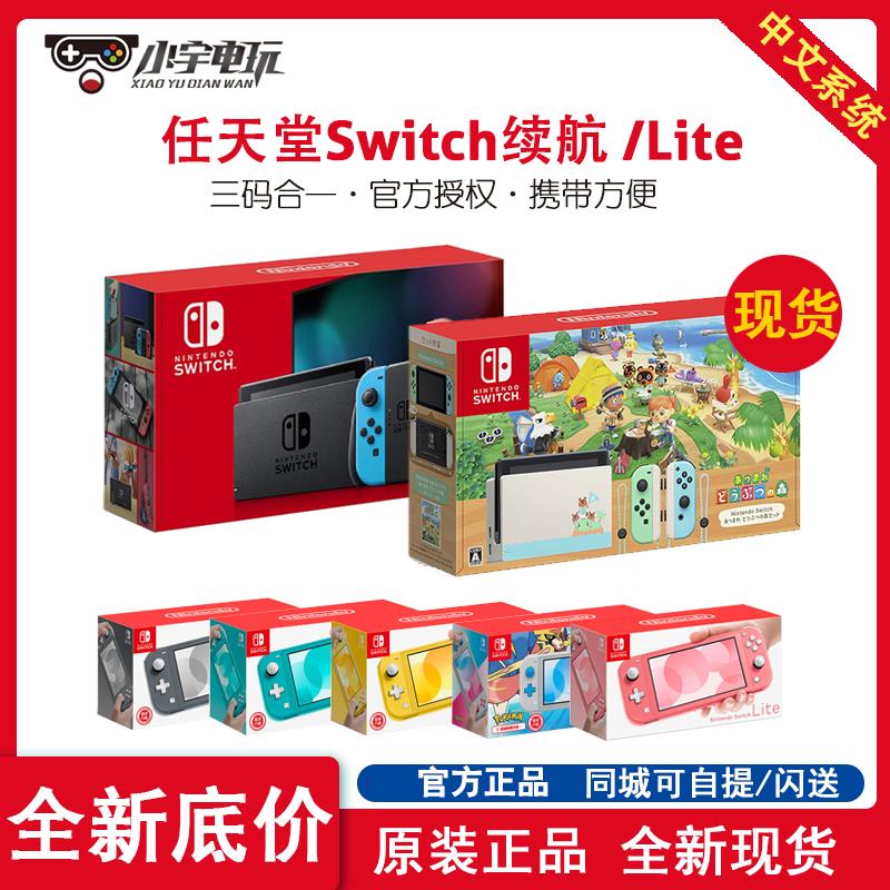 -任天堂NS switch Lite新款主机加强续航游戏机国行 动物之森限定