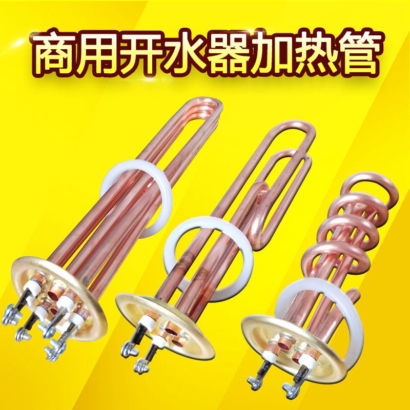 开水器加热管 热水器电热管 发热管 棒 380V/6KW/9KW/12 220V/3KW