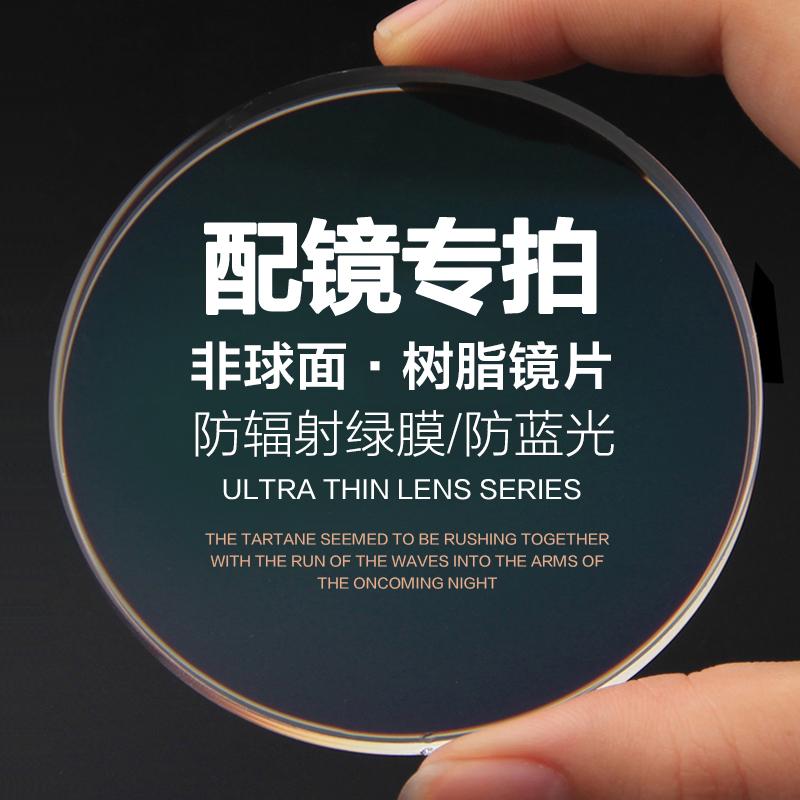 【配镜专拍】超薄非球面镜片近视眼镜片树脂防辐射防蓝光