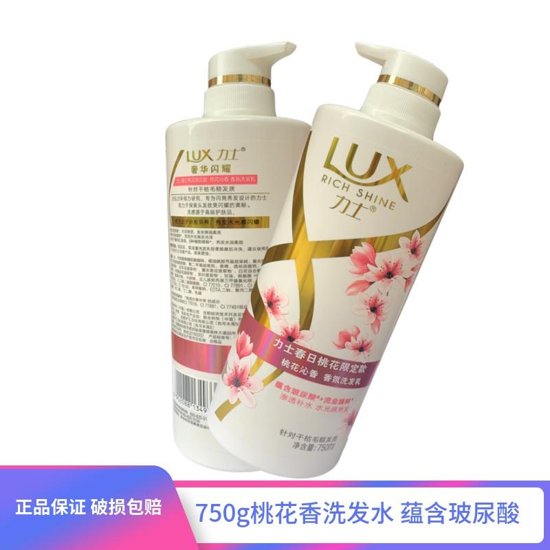 力士洗发水750ml桃花沁香保湿柔顺氨基酸强效补水香氛春日2023图片