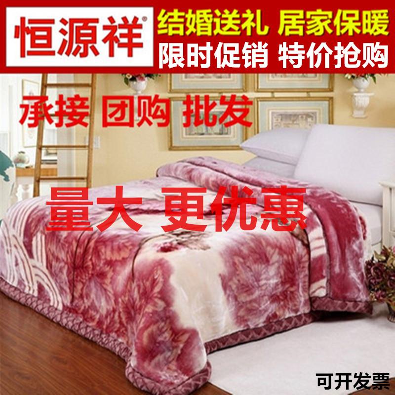 恒源祥毛毯12斤加厚被子双层冬季拉舍尔盖绒毯子结婚庆大红双人毯