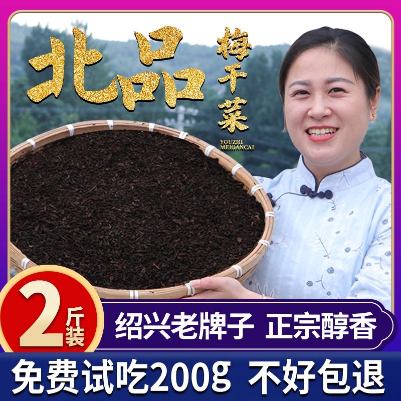 2斤装绍兴味梅干菜浙江特产干货农家霉菜无沙干菜批发特级梅菜干