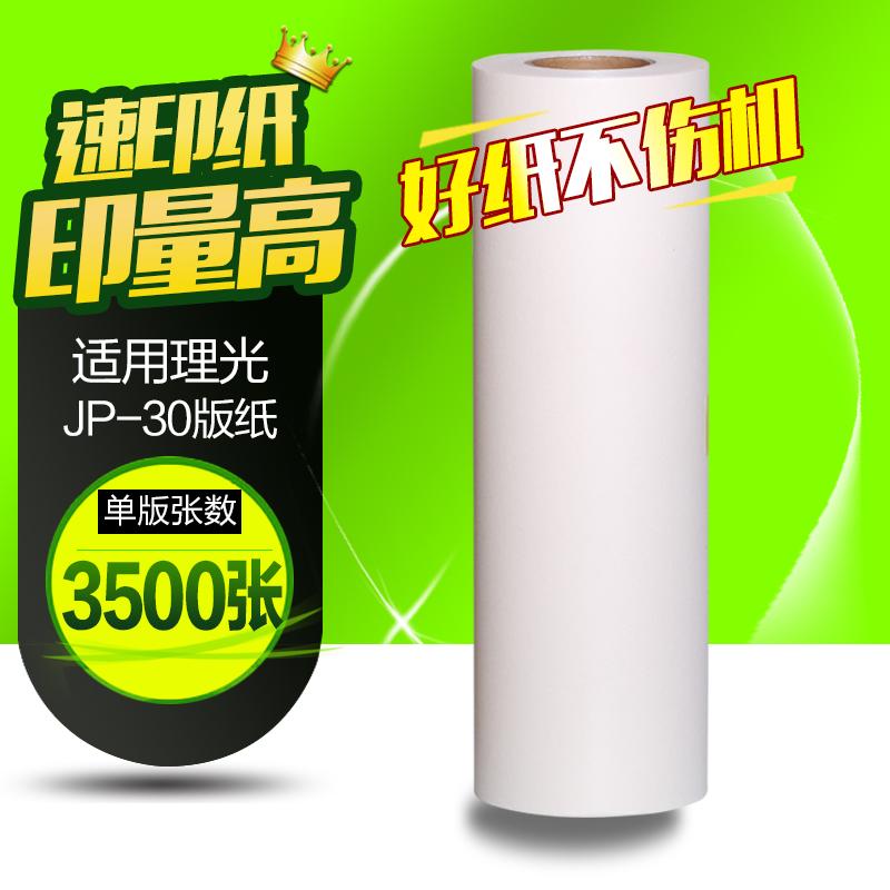 华铭适用理光JP-30-A3 JP3810 3800一体化速印机版纸 腊纸 A3