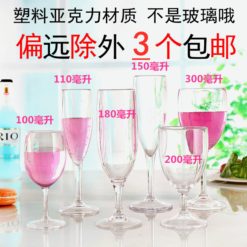 Acrylic Champagne Cup hotel restaurant goblet plastic red wine wine cup brandy bar cup