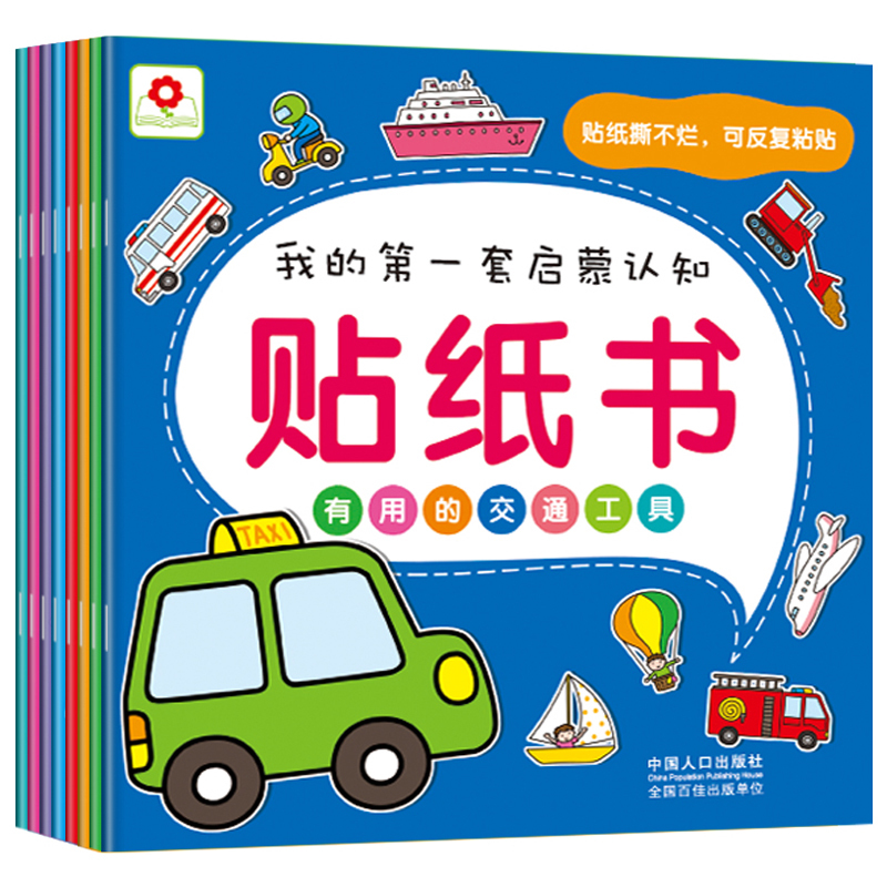 我的第一套启蒙认知贴纸书全8册 宝宝趣味早教益智游戏动手动脑智力开发2-3-4-5-6周岁儿童绘本可反复粘贴邦臣小红花 幼儿贴纸书籍