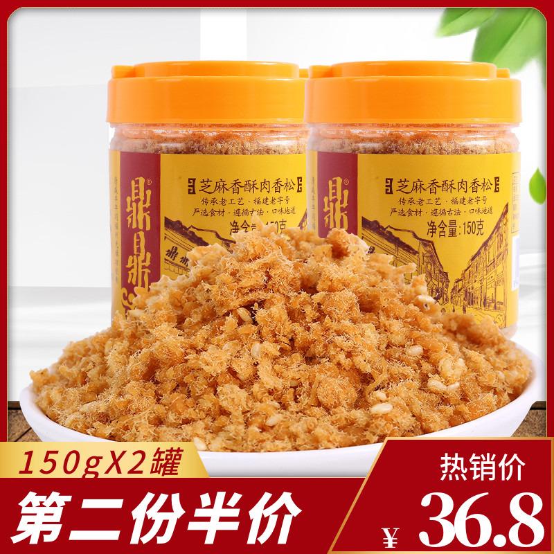 福建鼎鼎肉松芝麻香酥肉香松150g*2罐烘焙寿司肉酥营养早餐辅食